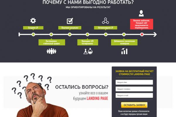 Сайтпо созданию продающих страниц 'Landing Page'