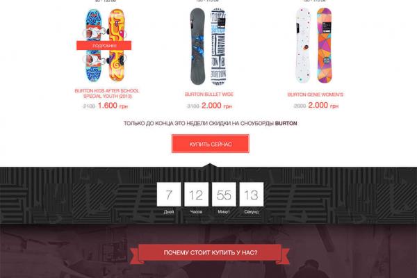 Сайт продажи сноубордов 'BODRIYBOARD'