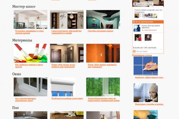 Сайт-портфолиоремонтныхработ квартир