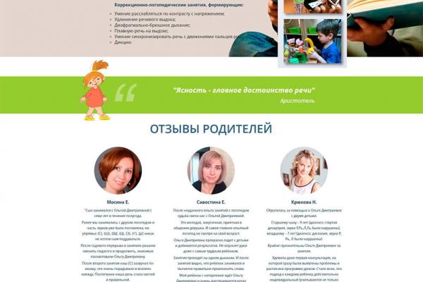 Сайт-визитка услуг логопеда