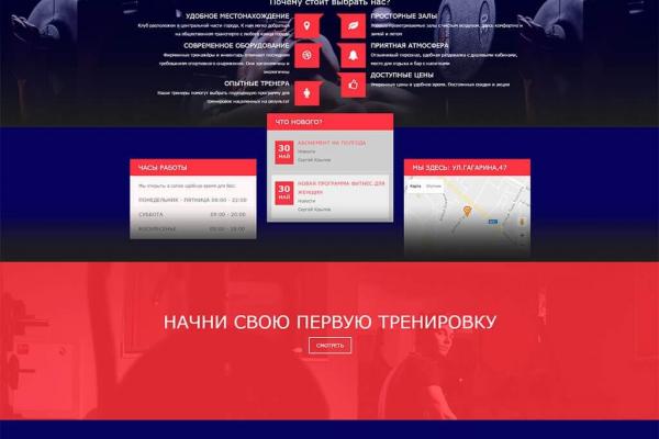 Сайт фитнес клуба 'ИМПУЛЬС'