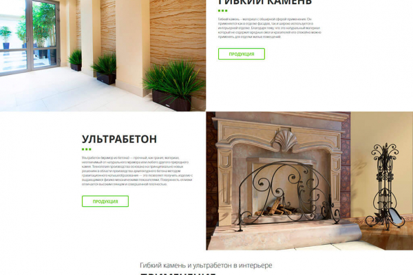 Сайт компании 'Гибкий Камень'