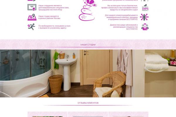 Сайт Московского spa-салона 'Орхидея'