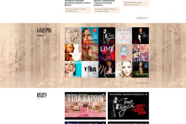 Сайт украинской певицы Тины Кароль