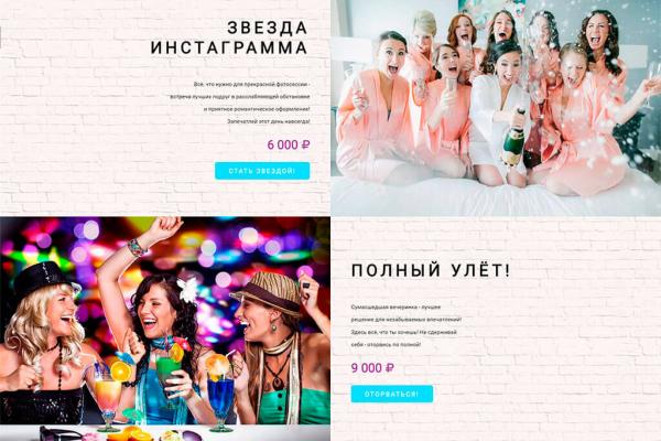 Landing Page спа-салона 'Орхидея'