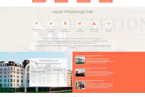 Сайт хостела 'ПРОСТО ХОСТЕЛ'