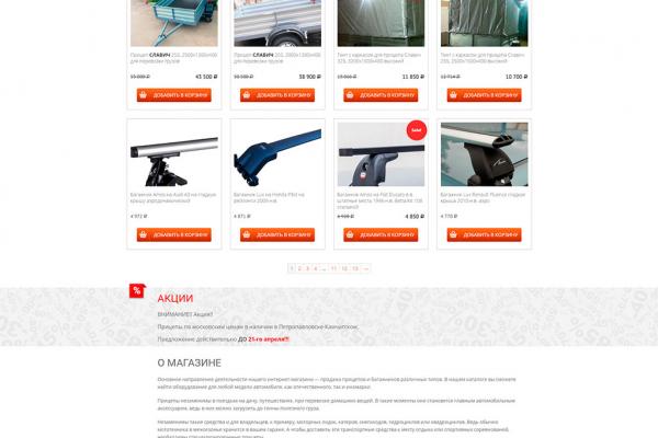 Интернет-магазин продажи прицепов и багажников
