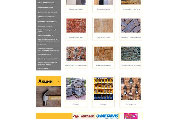 Сайт продажи строительных и отделочных материалов...
