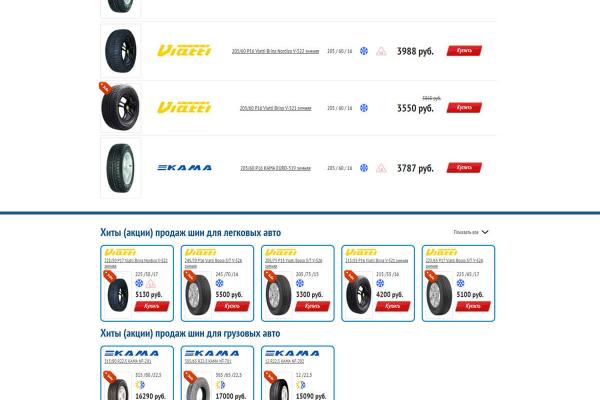 Сайтпродажи автомобильных шин 'СКЛАД ШИН'