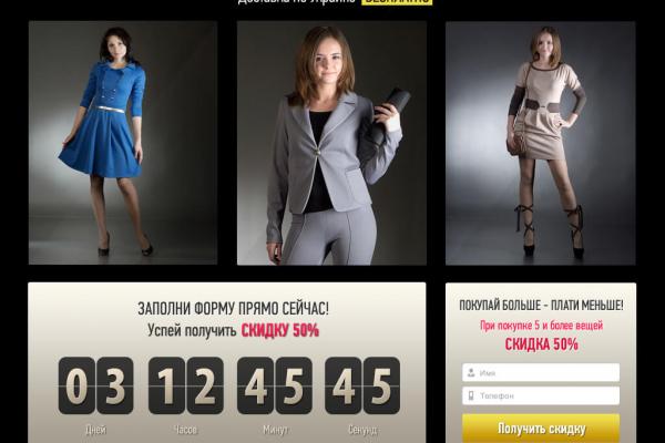 Интернет-магазин эксклюзивной дизайнерской одежды ...