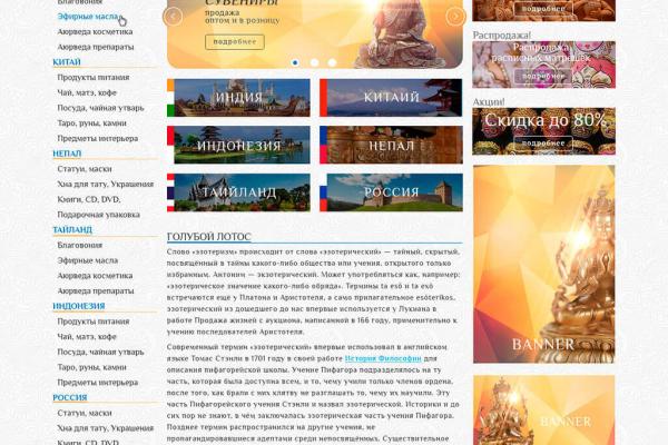 Интернет-магазин благовоний и сувениров 'Голубой Л...
