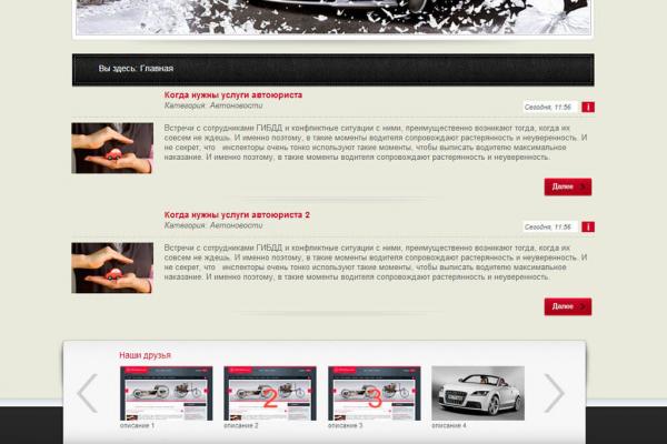 Сайт авто-страховой компании 'NEW-OLD MERIN'