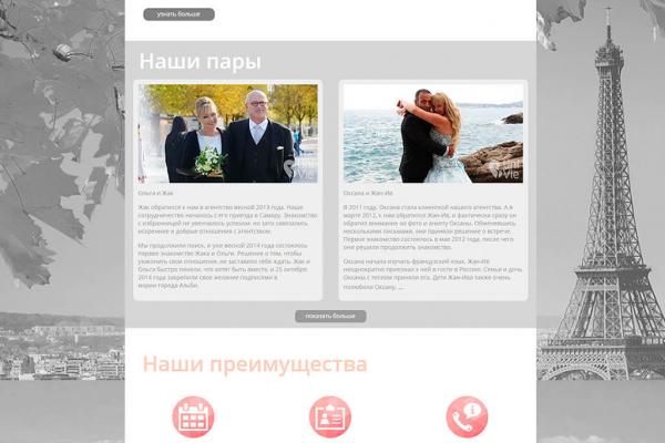 Сайт международного свадебногоагенства 'UNI VIE'