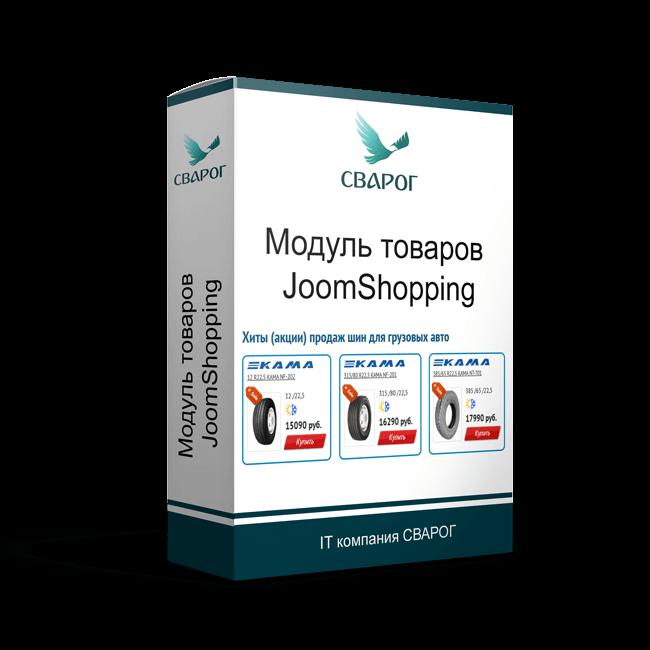 Модуль товаров для JoomShopping