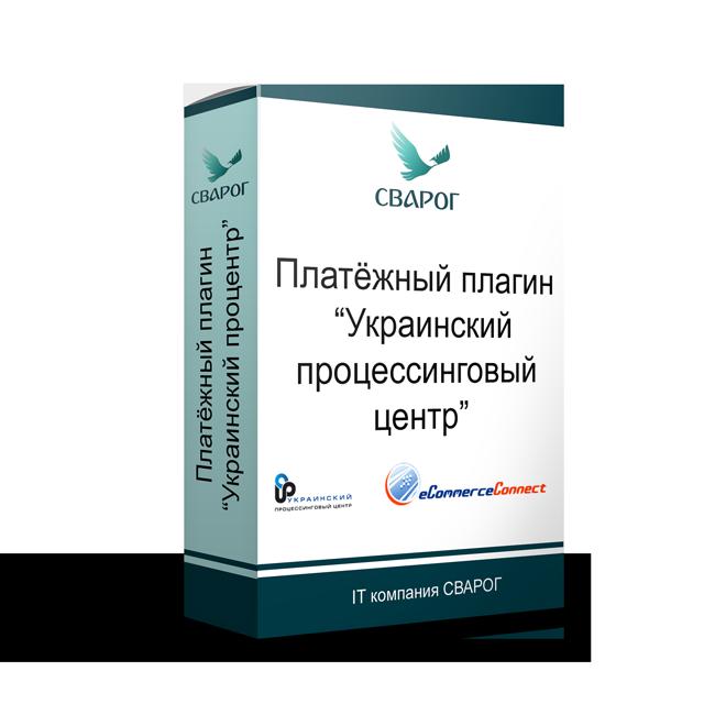 """Модуль оплаты """"Украинский процессинговый центр"""" для Joomshopping"""