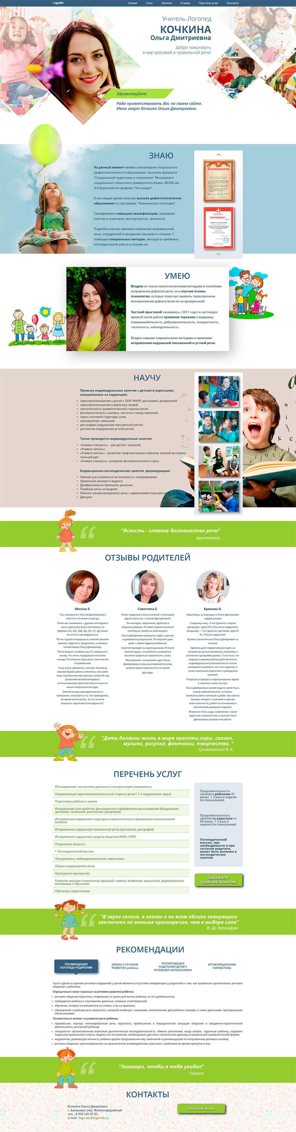 Сайт-визитка услуг логопеда Кочкиной Ольги разработан в веб - студии
