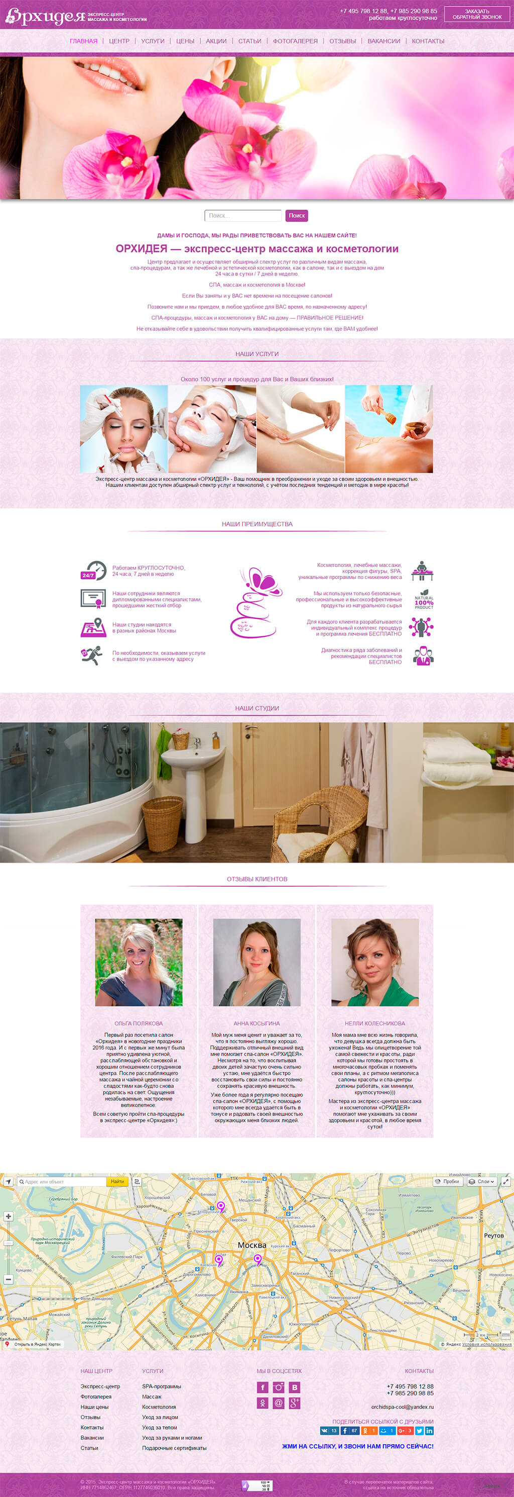 Главная страница сайта spa-салона 'Орхидея'