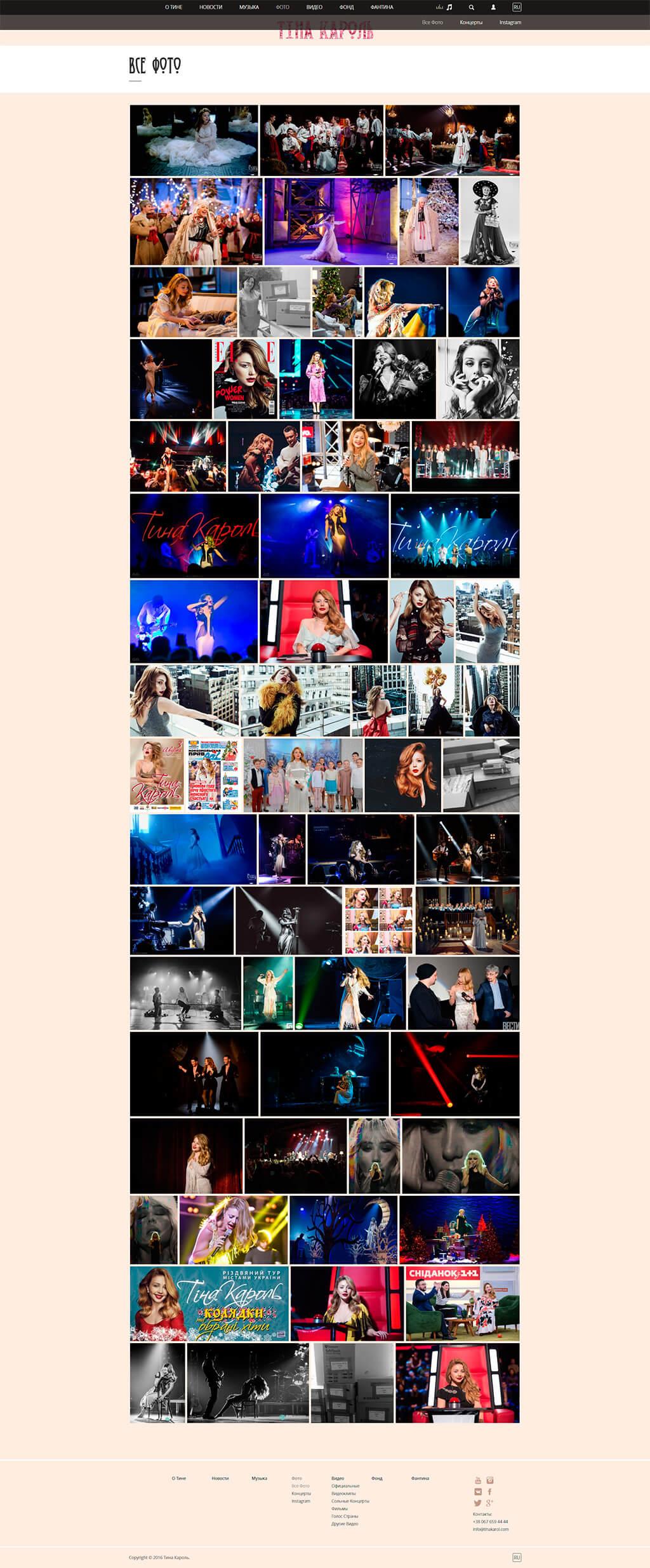 Страница фото-галереи сайта Тины Кароль разработанная в веб студии СВАРОГ