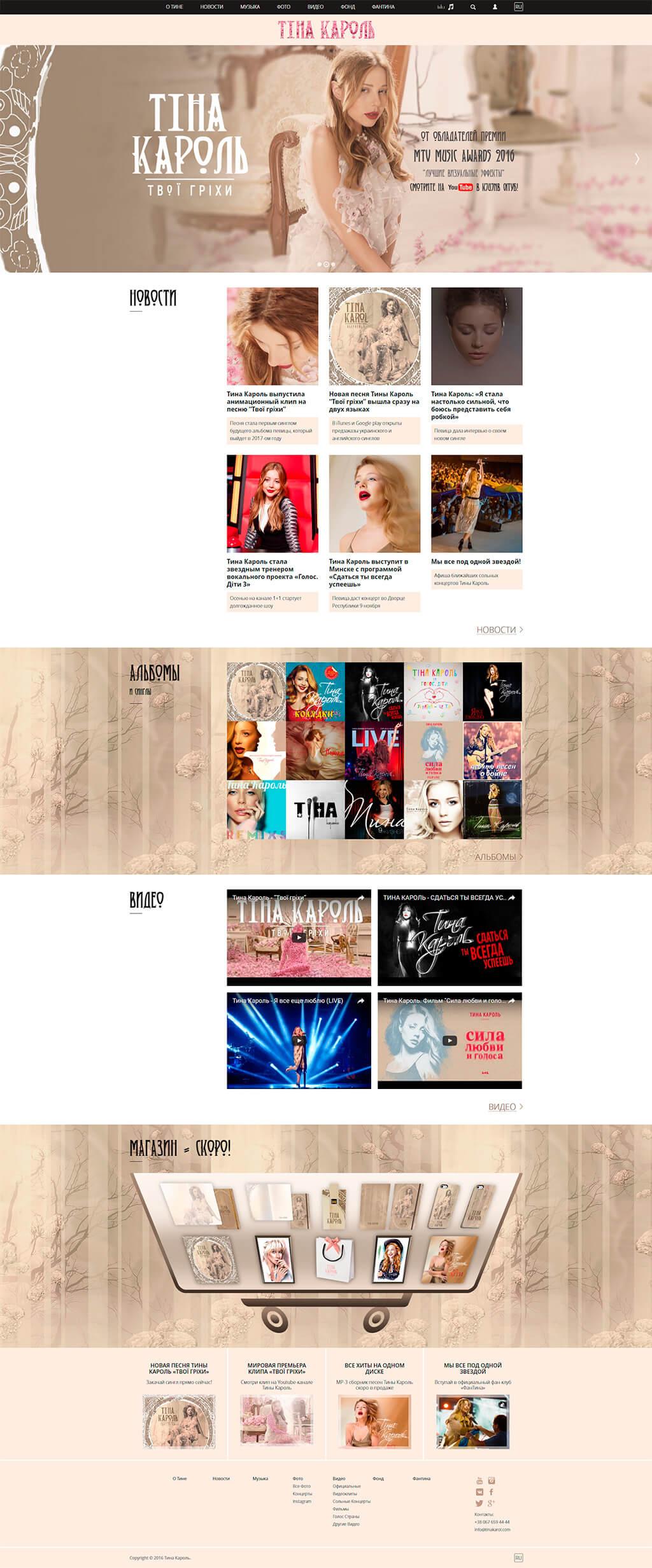 Главная страница сайта Тины Кароль разработанная в веб студии СВАРОГ