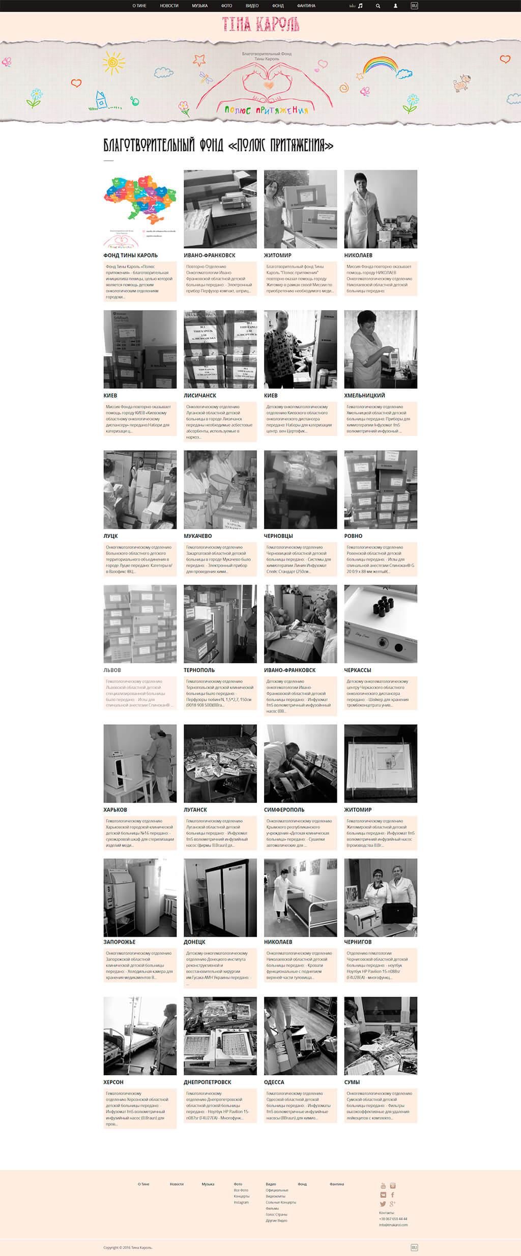 Страница фонда сайта Тины Кароль разработанная в веб студии СВАРОГ