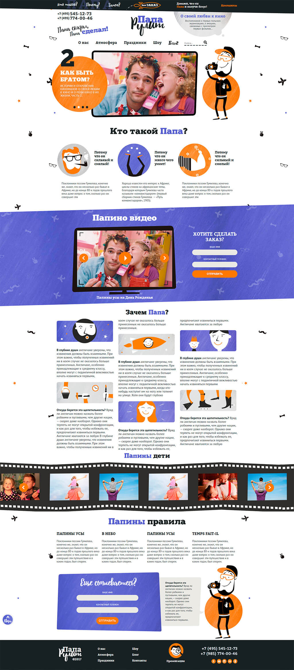 Сайт 'Папа Рулит' создавался в веб студии СВАРОГ