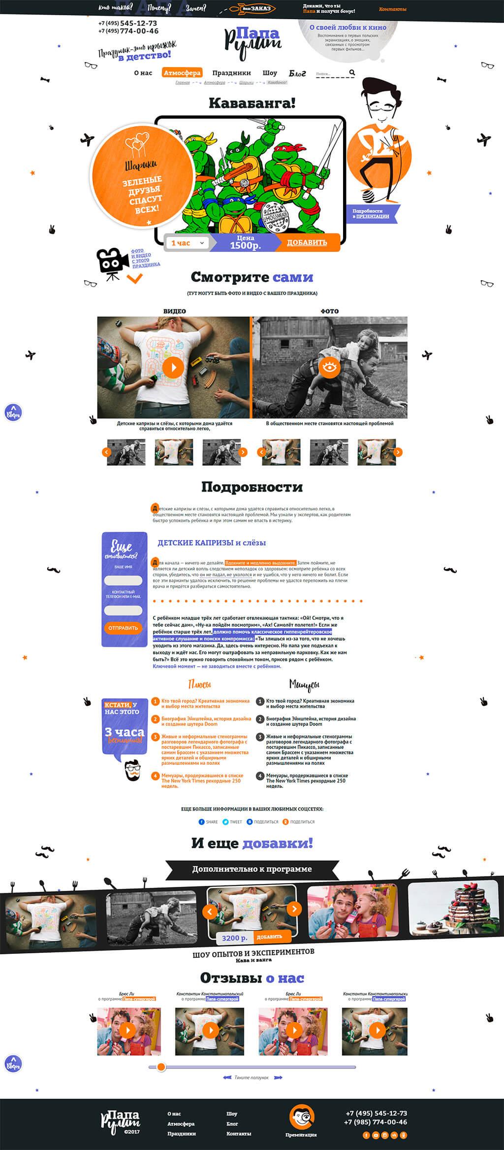 На странице интернет-магазина Папа рулит, реализован функционал выбора товара и добавления его в корзину