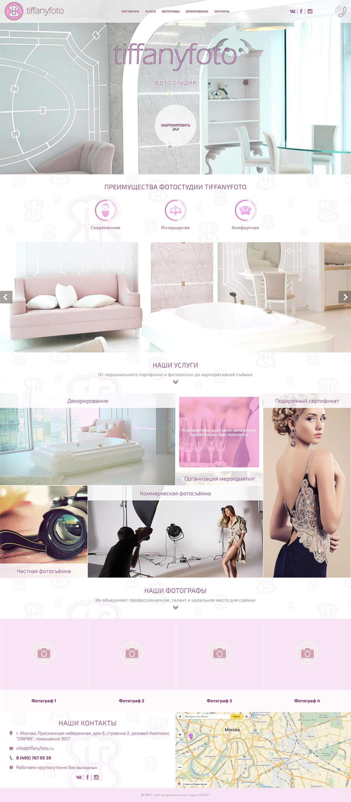 Главная страница сайта фото-студии 'Tiffanyfoto'