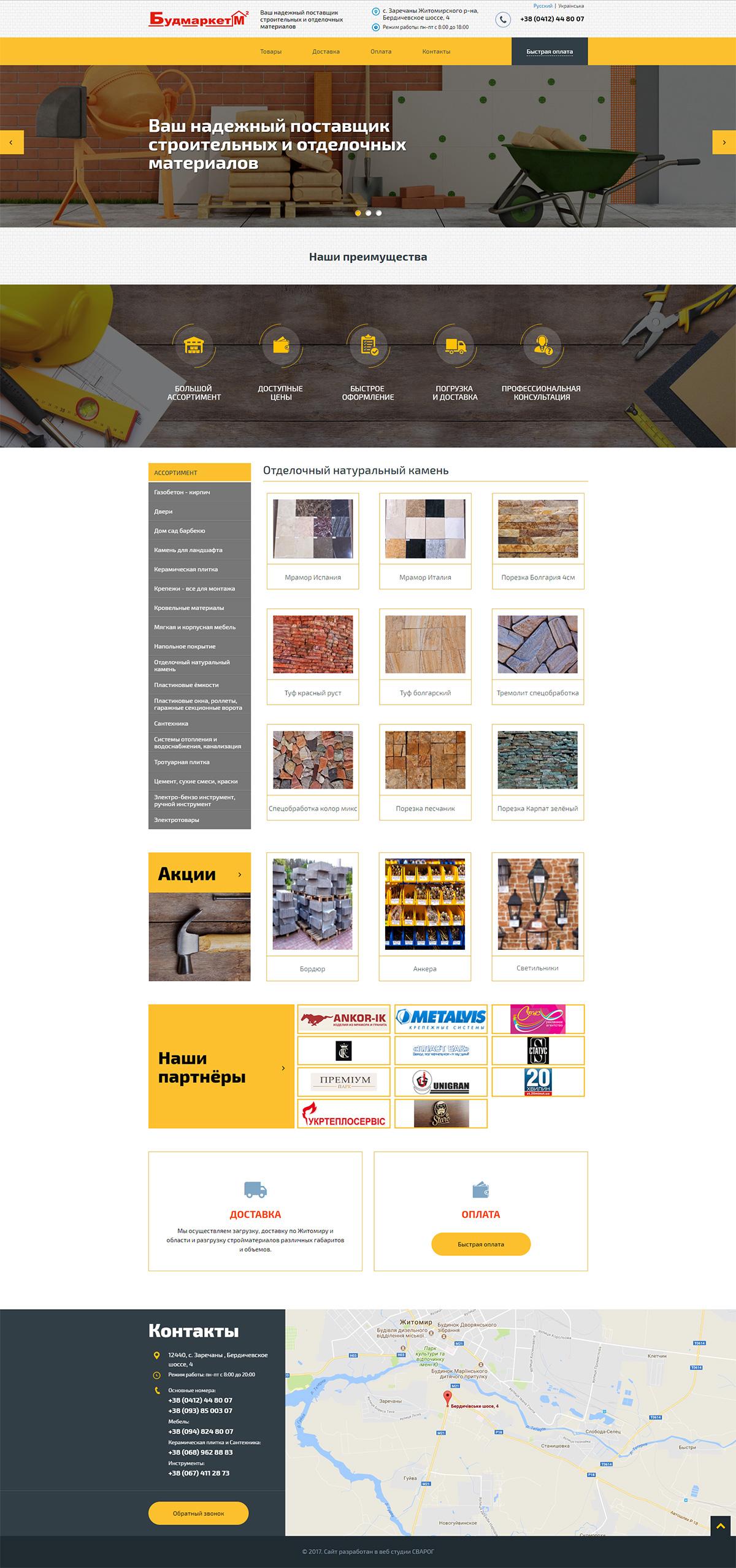 Главная страница сайта интернет-магазина продажи товаров Будмаркет