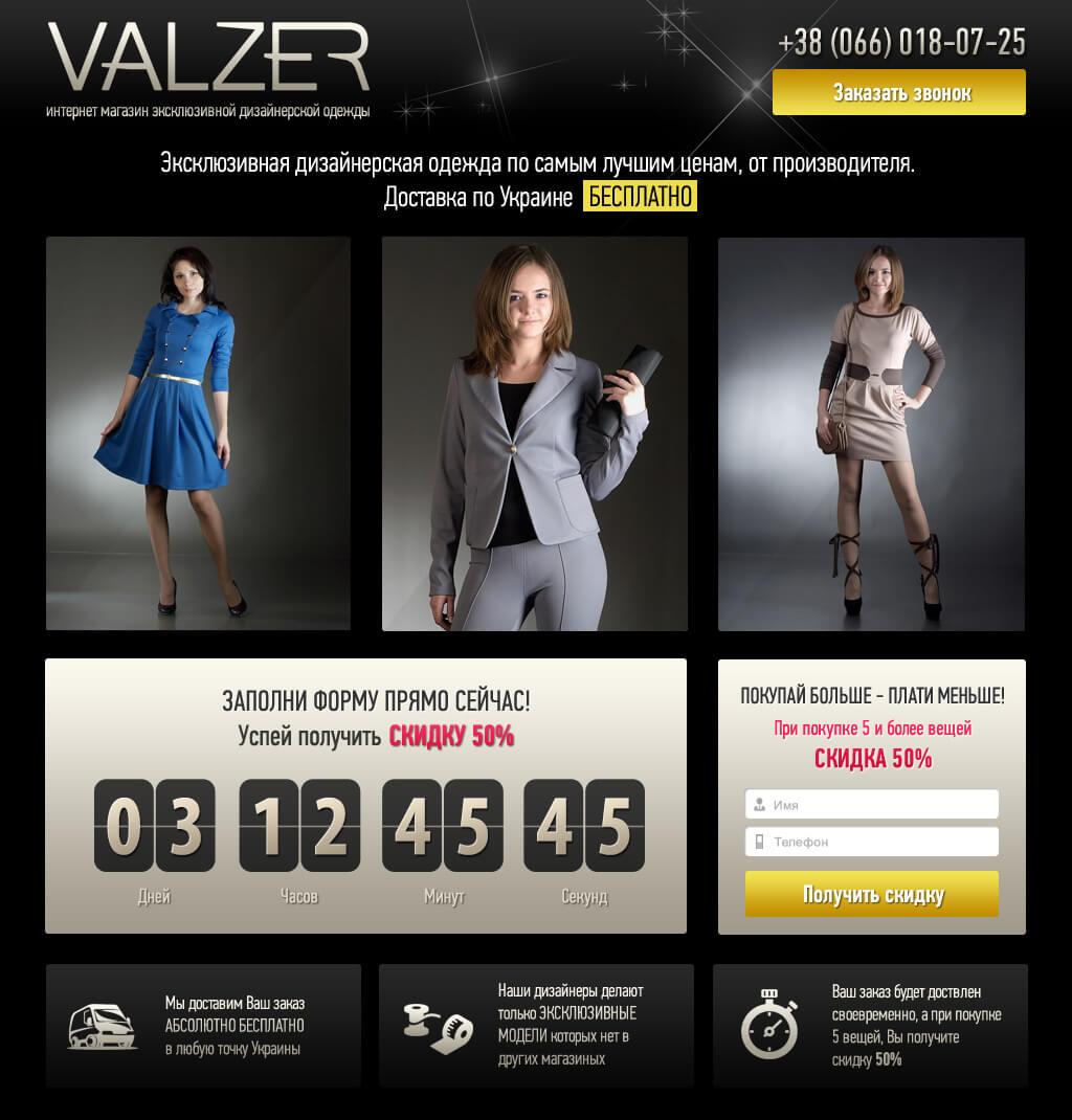 Интернет-магазин эксклюзивной дизайнерской одежды VALZER имеет уникальный дизайн и отличную вёрстку