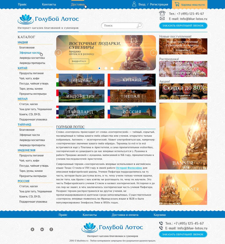 Интернет-магазин благовоний и сувениров 'Голубой Лотос'