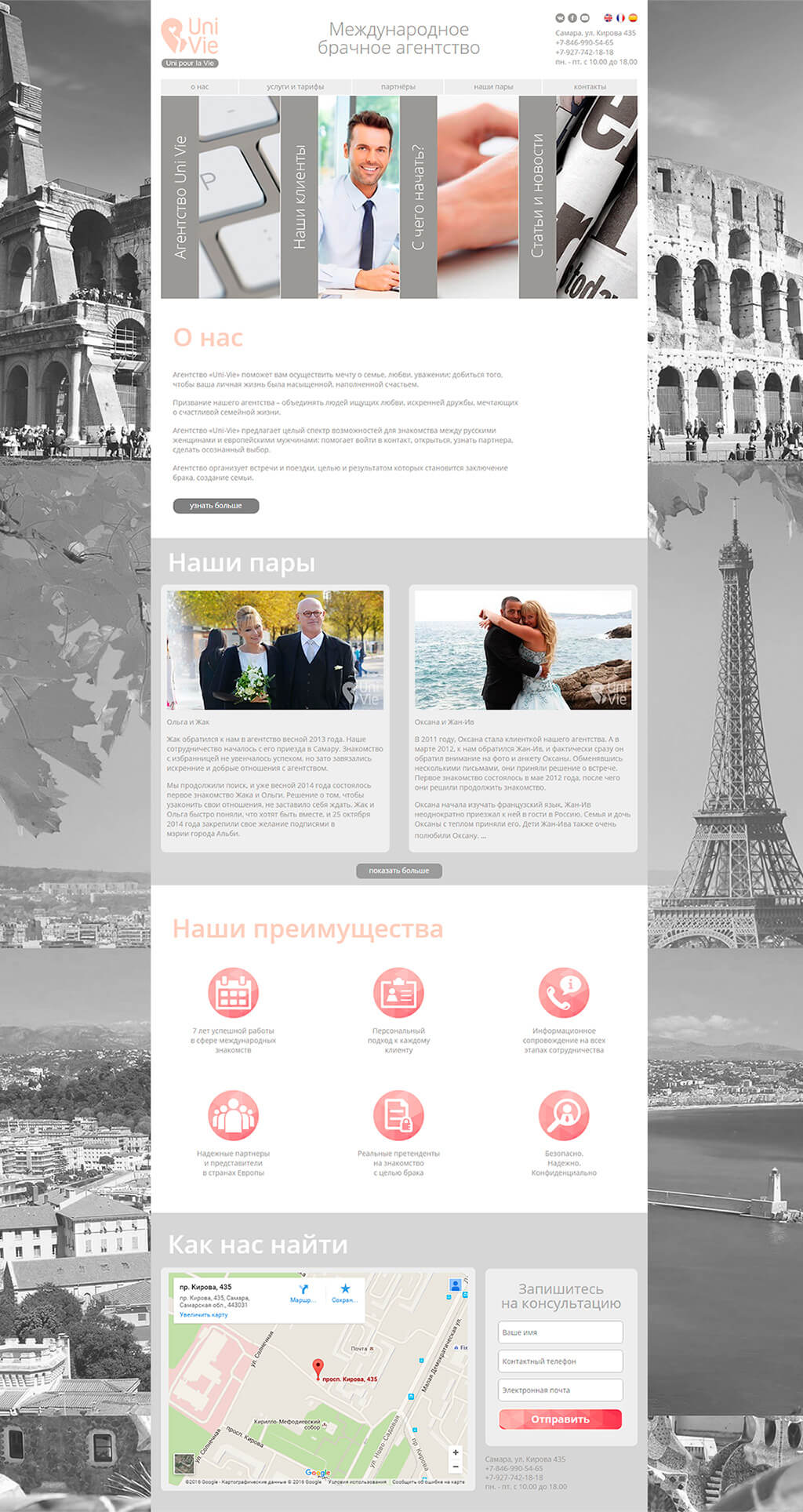 Сайт свадебного агенства 'UNI VIE'